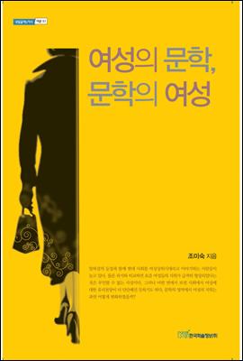 여성의 문학, 문학의 여성