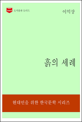 한국문학전집 316