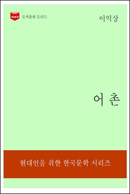 한국문학전집318
