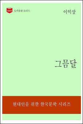 한국문학전집319