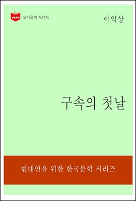 한국문학전집320