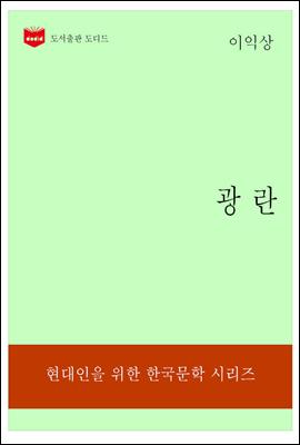 한국문학전집321