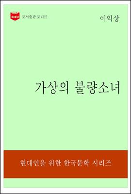 한국문학전집322