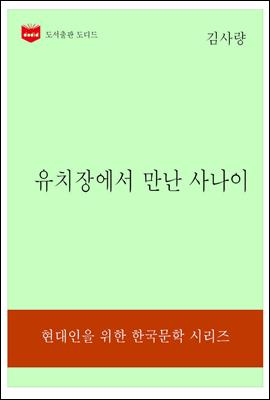 한국문학전집323