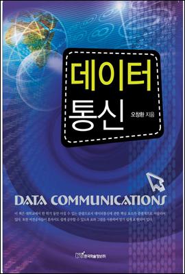데이터 통신