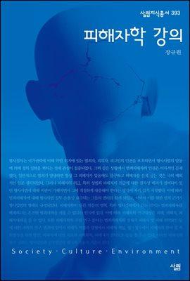 피해자학 강의 - 살림지식총서 393