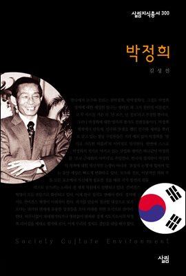 박정희 - 살림지식총서 300