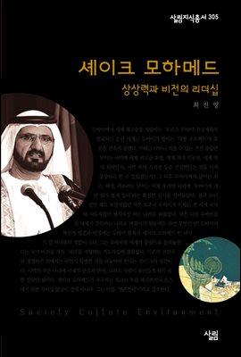 셰이크 모하메드 - 살림지식총서 305