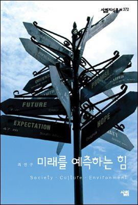 미래를 예측하는 힘 - 살림지식총서 372