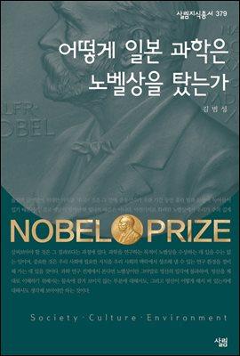 어떻게 일본 과학은 노벨상을 탔는가 - 살림지식총서 379