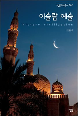 이슬람 예술 - 살림지식총서 382