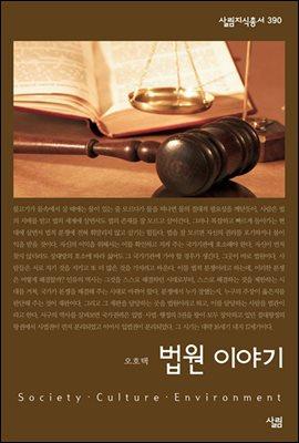 법원 이야기 - 살림지식총서 390