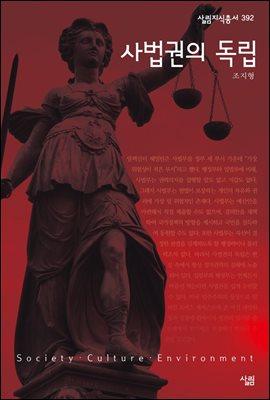 사법권의 독립 - 살림지식총서 392
