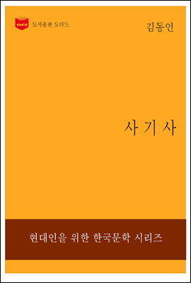 한국문학전집199