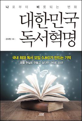 대한민국 독서혁명