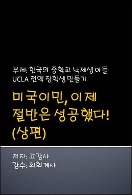 한국 중학교 낙제생 UCLA 전액 장학생 만들기