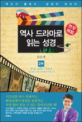 역사 드라마로 읽는 성경 구약 2부