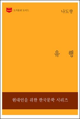 한국문학전집234
