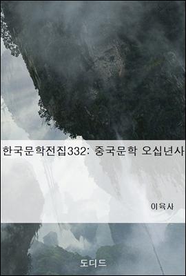 한국문학전집332