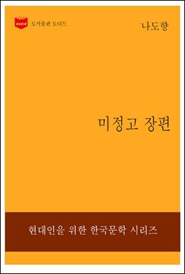 한국문학전집228