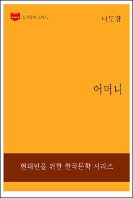 한국문학전집229