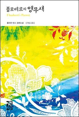 플로베르의 앵무새 - 열린책들 세계문학 56