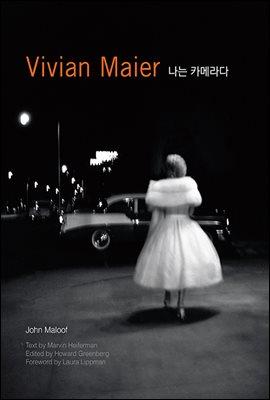 Vivian Maier 비비안 마이어 나는 카메라다