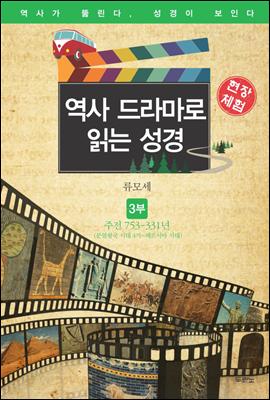 역사 드라마로 읽는 성경 구약 3부