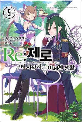 Re : 제로부터 시작하는 이세계 생활 5