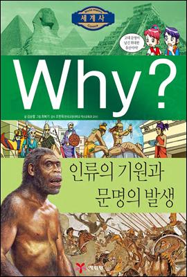 Why? 와이 세계사 인류의 기원과 문명의 발생