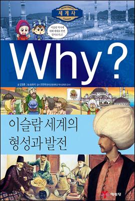 Why? 와이 세계사 이슬람 세계의 형성과 발전