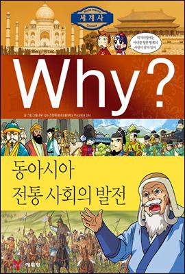 Why? 와이 세계사 동아시아 전통 사회의 발전