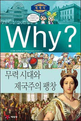 Why? 와이 세계사 무력시대와 제국주의 팽창