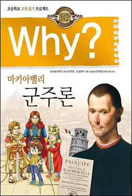 Why? 와이 마키아벨리 군주론