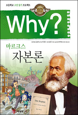 Why? 와이 마르크스 자본론