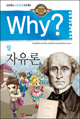 Why? 와이 밀 자유론
