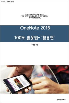 [모두의가이드 #8] 원노트 2016 활용!  - 활용편