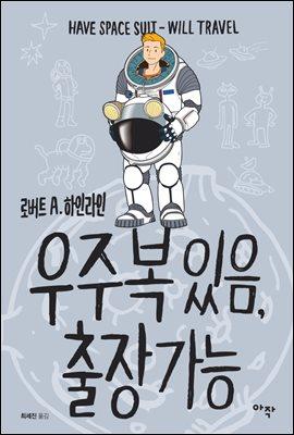 [대여] 우주복 있음, 출장 가능