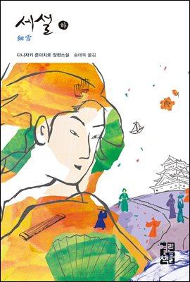세설 (하) - 열린책들 세계문학 51