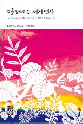 10 1/2장으로 쓴 세계 역사 - 열린책들 세계문학 104