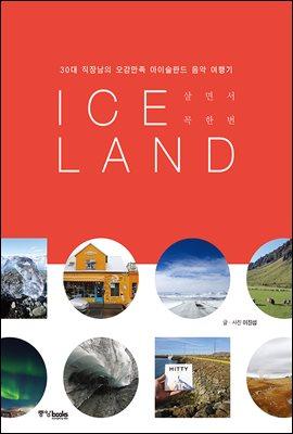 살면서 꼭 한번, 아이슬란드