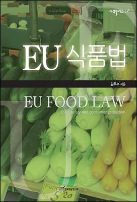 EU 식품법