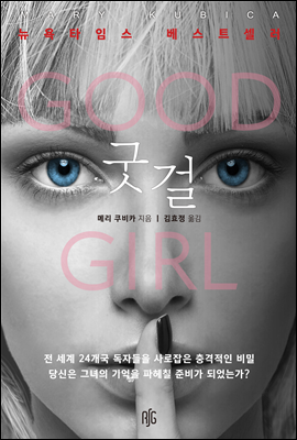 굿걸 (THE GOOD GIRL)