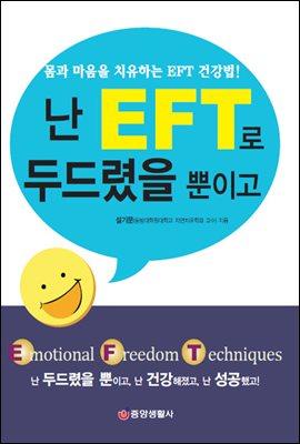 난 EFT로 두드렸을 뿐이고