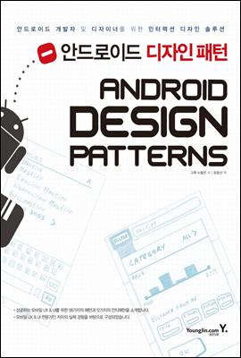 안드로이드 디자인 패턴