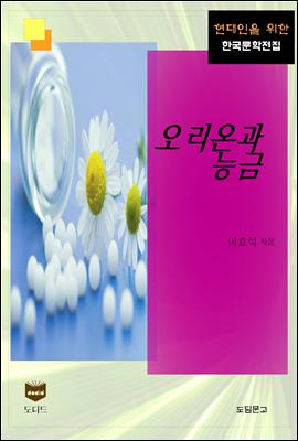 오리온과 능금 (한국문학전집 337)