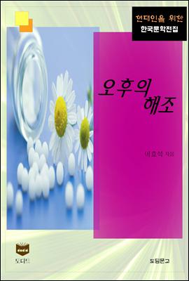 오후의 해조 (한국문학전집 338)