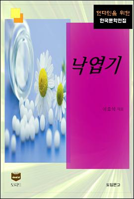 낙엽기 (한국문학전집 343)