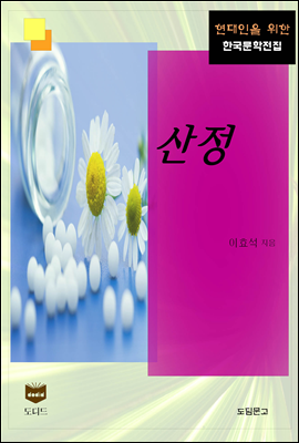 산정 (한국문학전집 344)