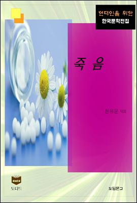 죽음 (한국문학전집 349)